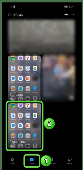 Просмотр сохраненных скриншотов через стандартное приложение Галерея в Honor с Android