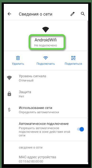 Проверка подключения для удаления рекламы из ленты в Одноклассниках через мобильное приложение