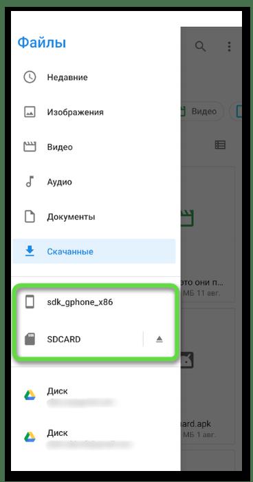 Проверка подключения носителя для скачивания музыки из Одноклассников на флешку на телефоне