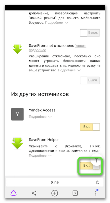 Проверка работы дополнения для скачивания музыки из Одноклассников на телефон через SaveFrom Helper