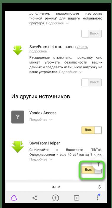 Проверка расширения для скачивания видео с Одноклассников на телефон через SaveFrom Helper
