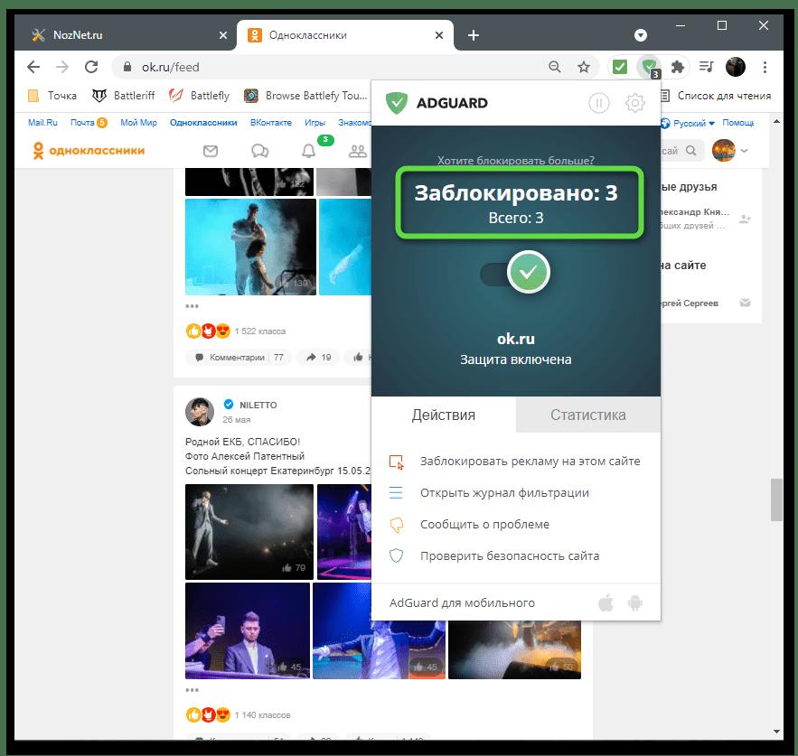 Проверка счетчика для удаления рекламы из ленты в Одноклассниках на компьютере через AdGuard