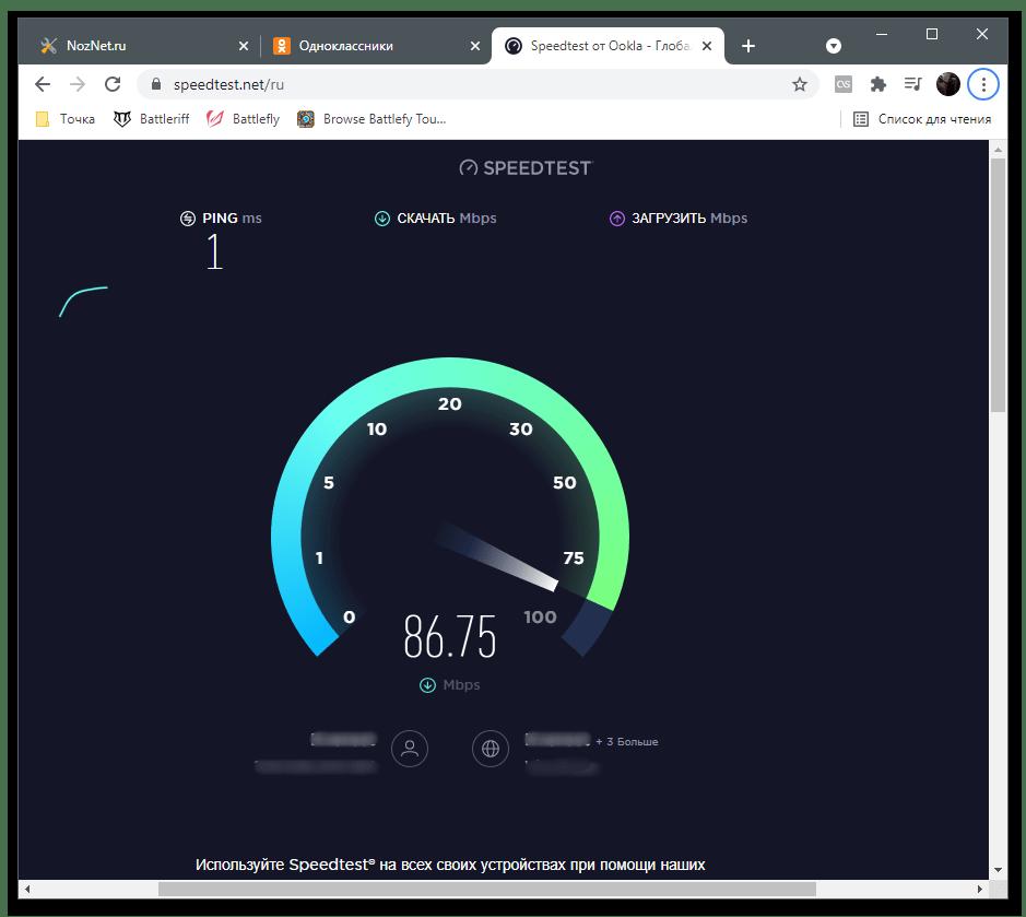 Проверка скорости интернета для решения проблемы с открытием сообщений в Одноклассниках на компьютере