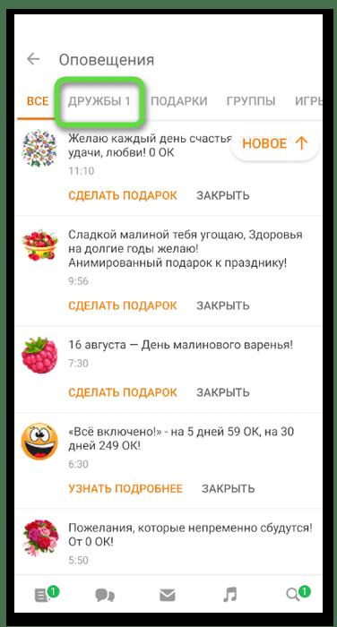 Проверка уведомлений для просмотра закрытого профиля в Одноклассниках на телефоне
