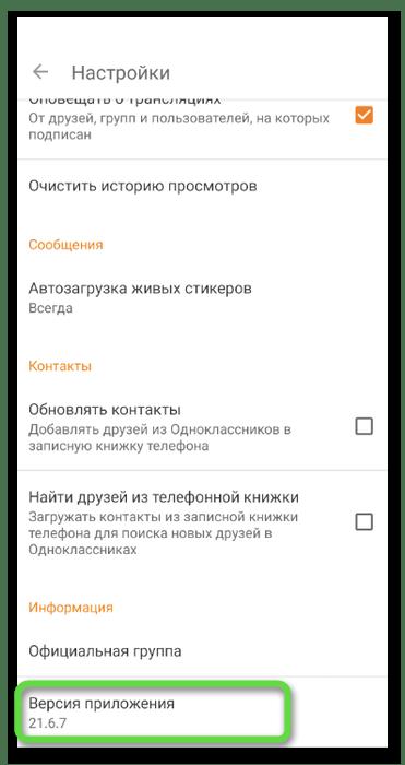 Проверка версии программы для скачивания музыки из Одноклассников на телефон через кеширование файлов