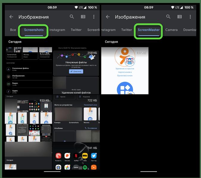Расположение готовых скриншотов в в файловом менеджере на мобильном девайсе с Android