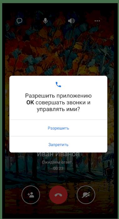 Разрешения звонков для настройки видеозвонка в Одноклассниках через мобильное приложение
