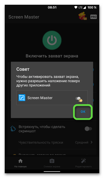 Разрешить наложение поверх других окон в приложении для создания скриншотов на смартфоне с ОС Android