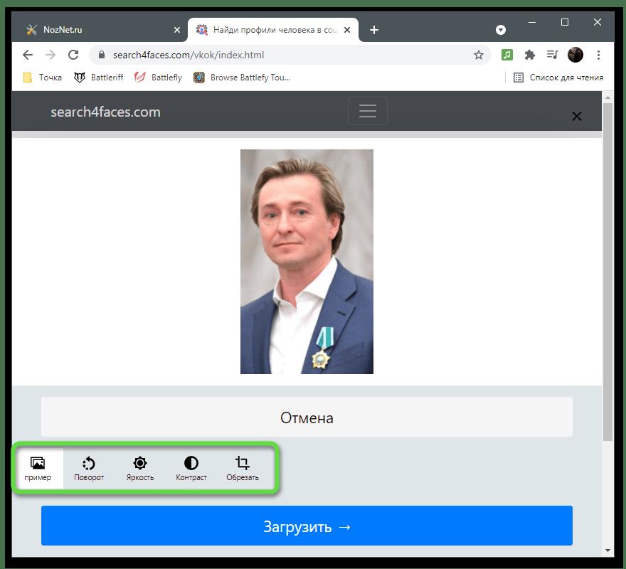 Редактирование изображения на сайте для поиска человека по фото в Одноклассниках на компьютере