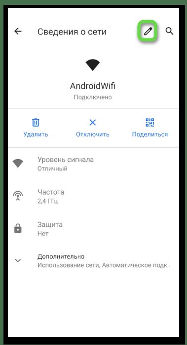 Редактирование параметров сети для удаления рекламы из ленты в Одноклассниках через мобильное приложение