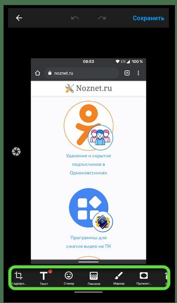 Редактировать готовый снимок экрана с помощью приложения для создания скриншотов на смартфоне с ОС Android