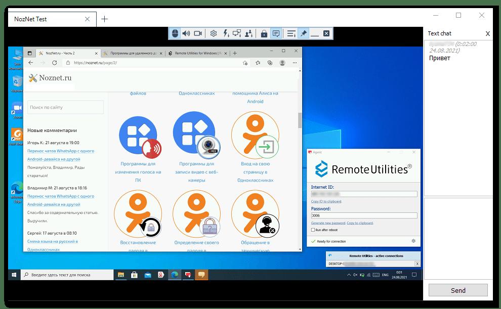 Remote Utilities организованный через программный комплекс сеанс полного управления удалённым ПК на Windows