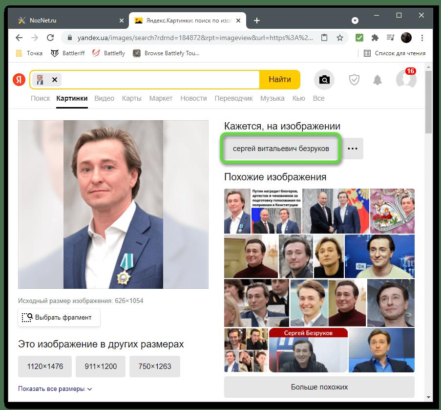 Результат поиска в Яндекс для поиска человека по фото в Одноклассниках на компьютере