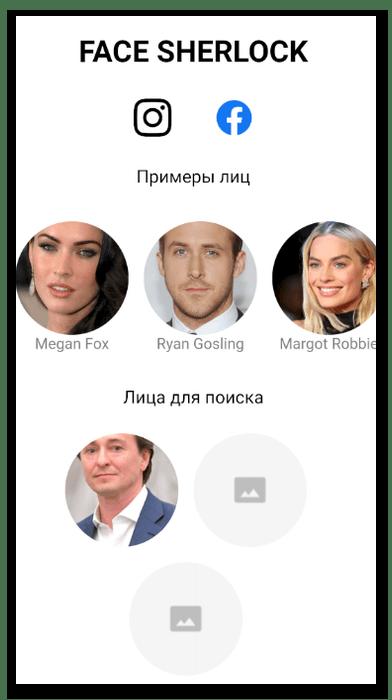 Результаты на сайте для поиска человека по фото в Одноклассниках через телефон в Photo Sherlock