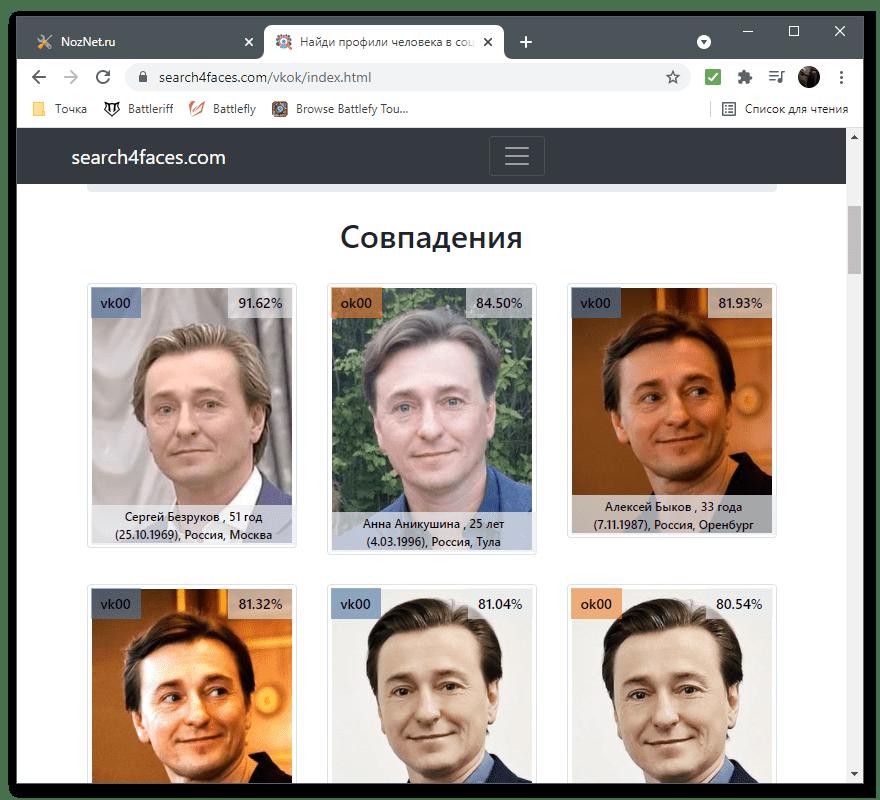 Результаты поиска на сайте для поиска человека по фото в Одноклассниках на компьютере