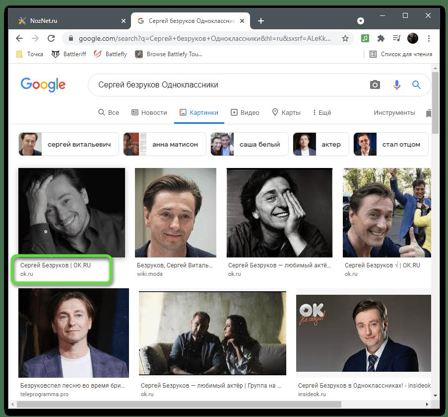 Результаты в картинках для поиска человека по фото в Одноклассниках на компьютере