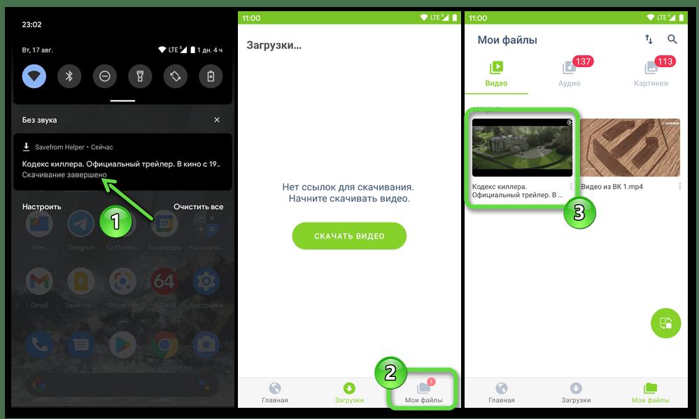 Savefrom Helper для Android доступ к скачанным с помощью приложения из соцсети ВКонтакте видеороликам