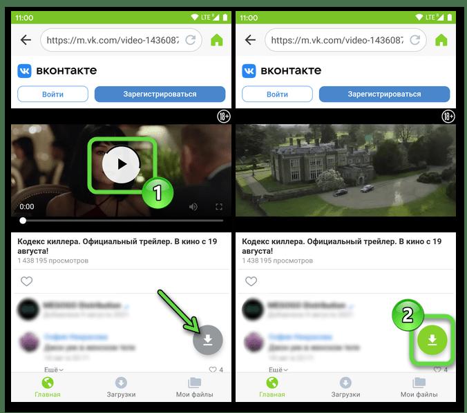 Savefrom Helper для Android переход к скачиванию видеоролика из социальной сети ВКонтакте в память устройства