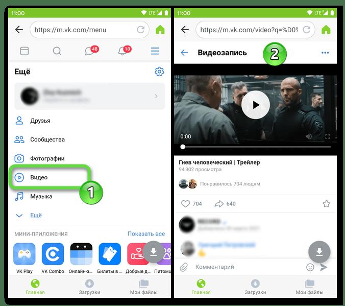 Savefrom Helper для Android поиск видео в социальной сети ВКонтакте при работе с ней через приложение