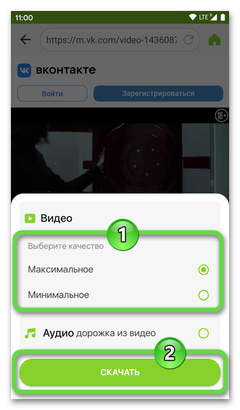 Savefrom Helper для Android выбор качества скачиваемого из социальной сети ВКонтакте видеоролика, начало загрузки