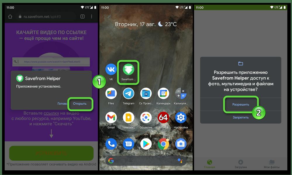 Savefrom.net - Первый запуск приложения-клиента сервиcа для скачивания видео из ВК на Android-девайсе