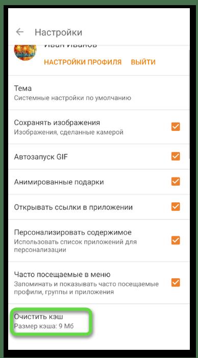 Сброс кеша для решения проблемы с открытием сообщений в Одноклассниках через мобильное приложение