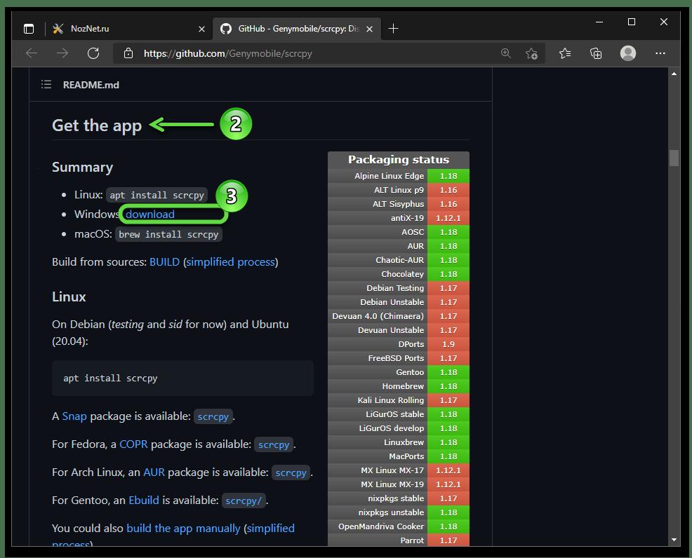 SCRPY - скачивание программы в веб-страницы автора на GitHub