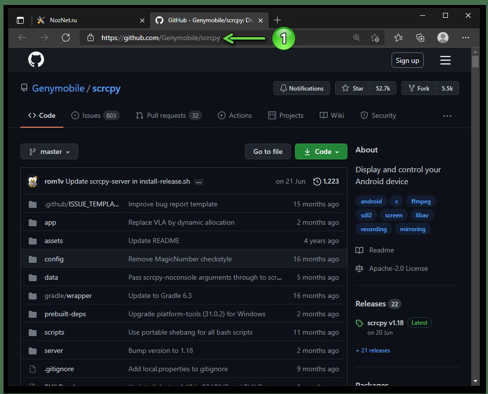 SCRPY - страница программы на веб-ресурсе GitHub