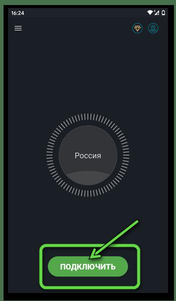 Secure VPN для Android кнопка подключения к виртуальной частной сети на главном экране приложения