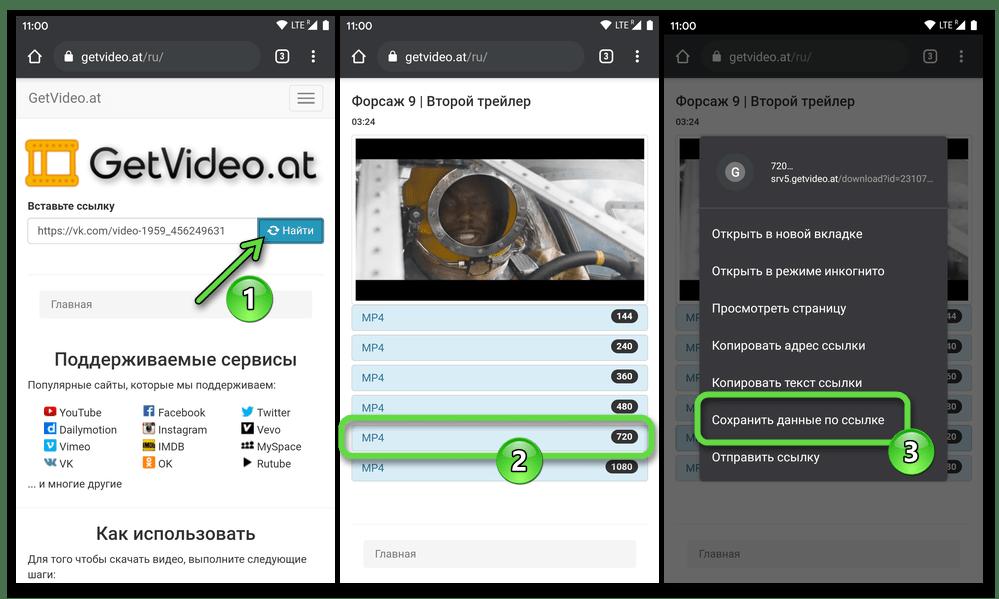 Сервис getvideo.at - выбор качества, переход к скачиванию видео из социальной сети ВКонтакте средствами браузера для Android