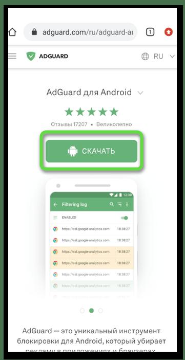 Скачивание блокировщика для удаления рекламы из ленты в Одноклассниках через мобильное приложение
