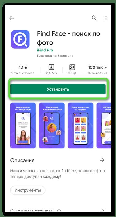 Скачивание приложения для поиска человека по фото в Одноклассниках через телефон в Find Face