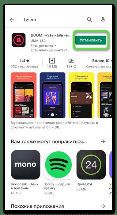 Скачивание приложения для скачивания музыки из Одноклассников на телефон через Boom