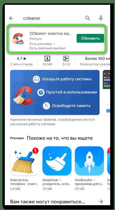 Скачивание программы для удаления приложения Одноклассники с телефона