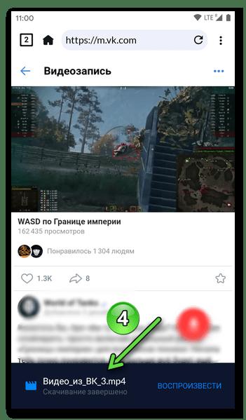 Скачивание видеоролика из соцсети ВКонтакте через приложение Загрузчик видео (InShot Inc.) на Android-девайс завершено