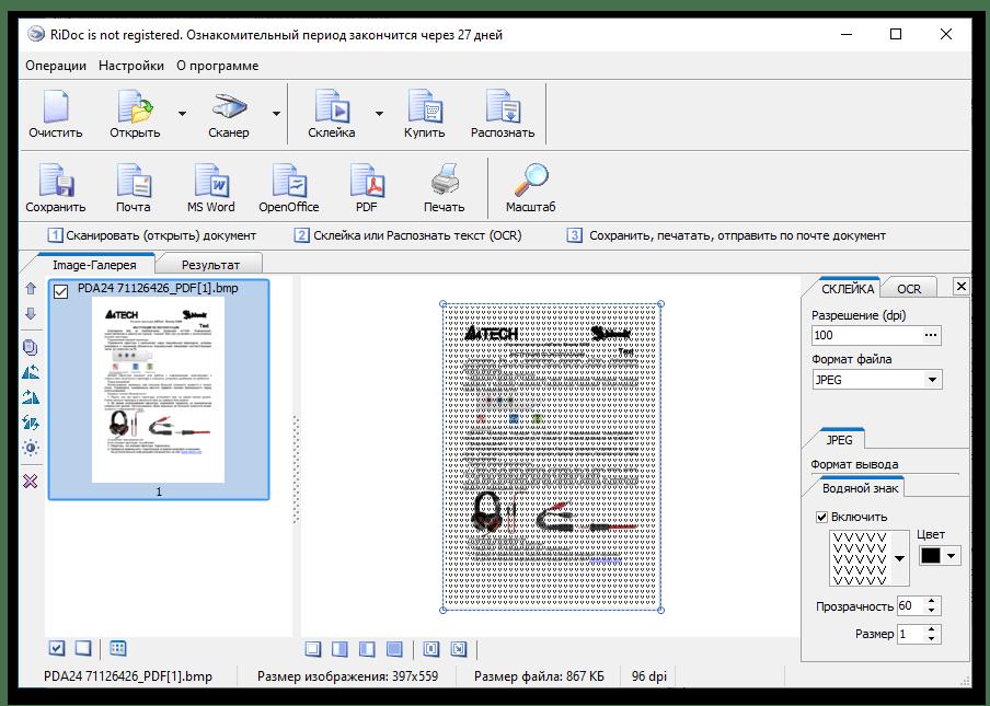 Сканирование документов с помощью программы RiDoc