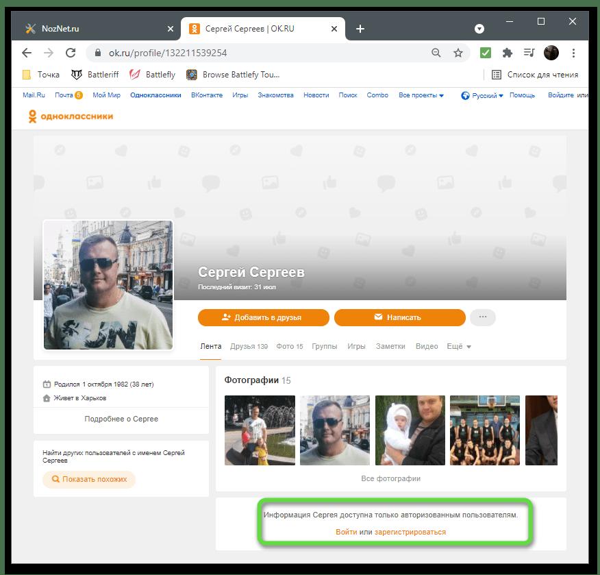 Скрытая информация в ленте для поиска человека в Одноклассниках без регистрации