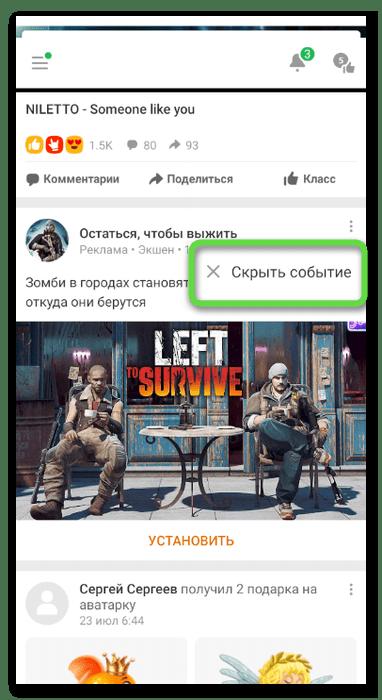 Скрытие объявления для удаления рекламы из ленты в Одноклассниках через мобильное приложение