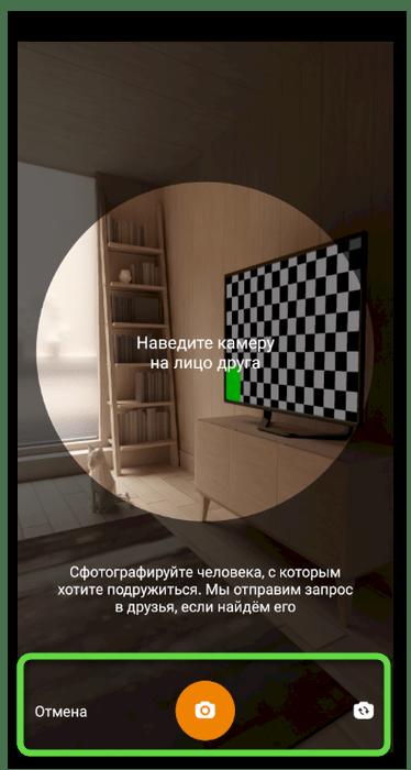 Создание фотографии для поиска человека по фото в Одноклассниках на телефоне