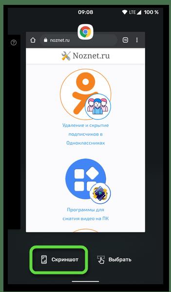 Создание скриншота через меню многозадачности на мобильном устройстве с Android
