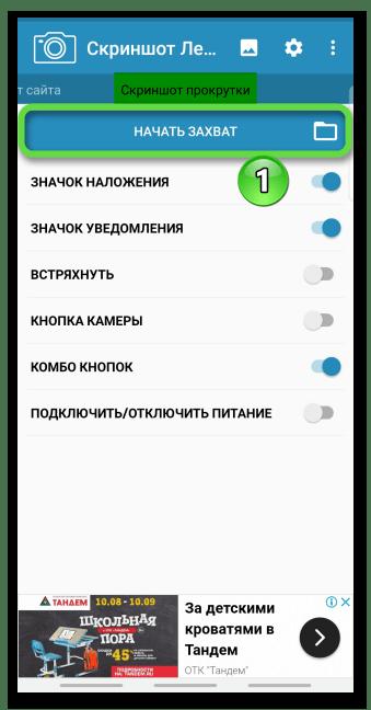 Создание скриншота с прокруткой с помощью screenshot easy