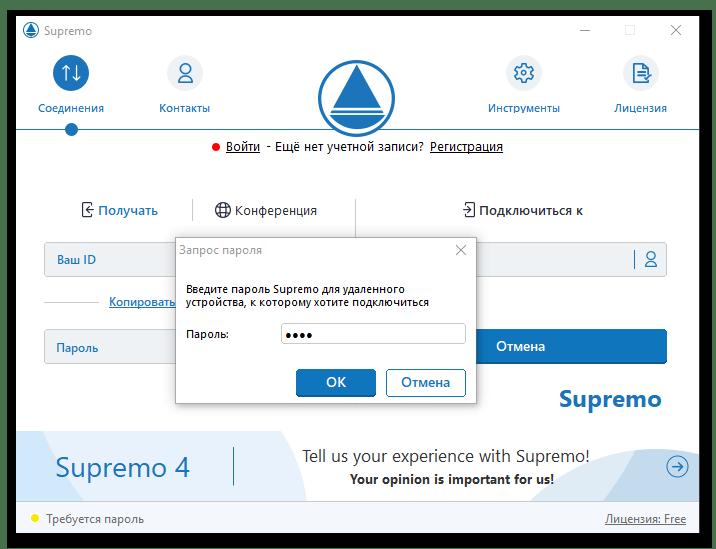 Supremo Remote Desktop Главное окно программы, подключение к удалённому компьютеру на Windows для управления