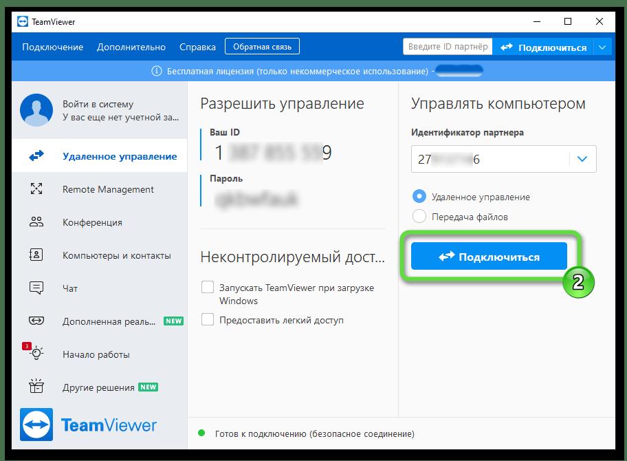 TeamViewer для Windows подключение к удалённому девайсу на Android
