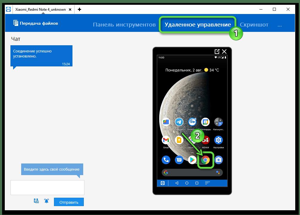 TeamViewer для Windows вкладка Удаленное управление после подключения к Android-девайсу