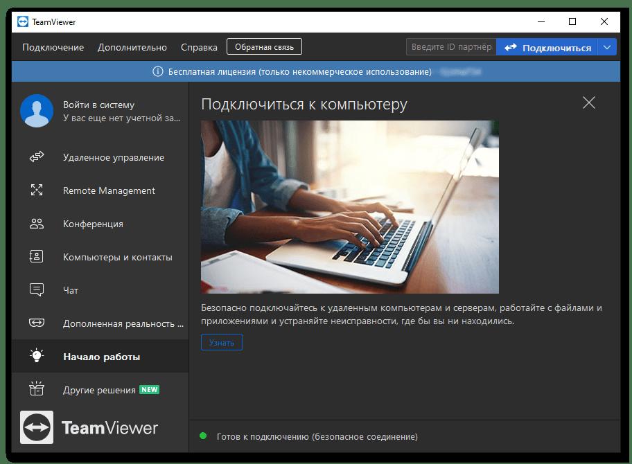 TeamViewer Главное окно программы, Начало работы