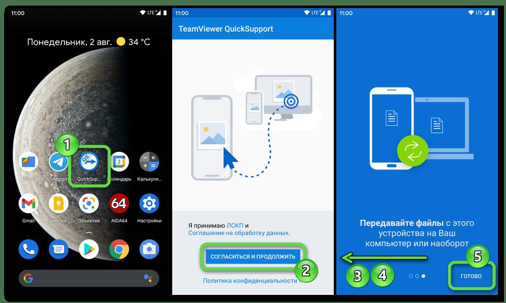 TeamViewer QuickSupport для Android первый запуск приложения на управляемом девайсе