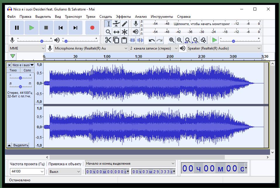 Удаление голоса из песни с помощью программы Audacity