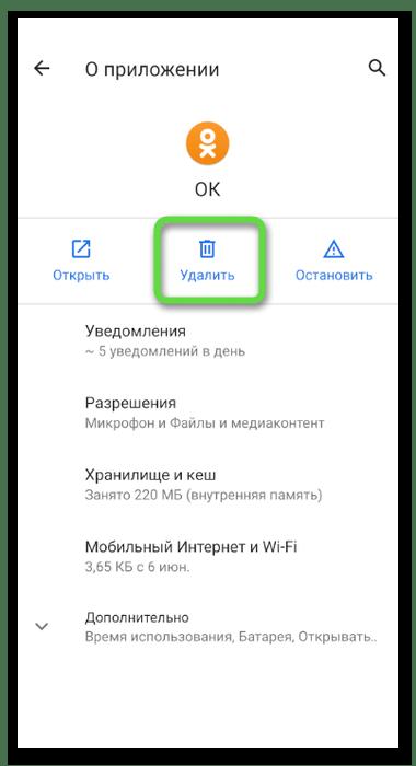 Удаление приложения для решения проблемы с открытием сообщений в Одноклассниках через мобильное приложение
