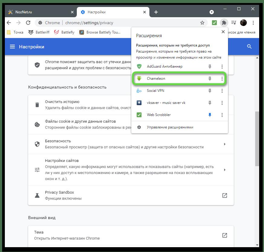 Удаление расширения в браузере для решения с открытием Одноклассников на компьютере