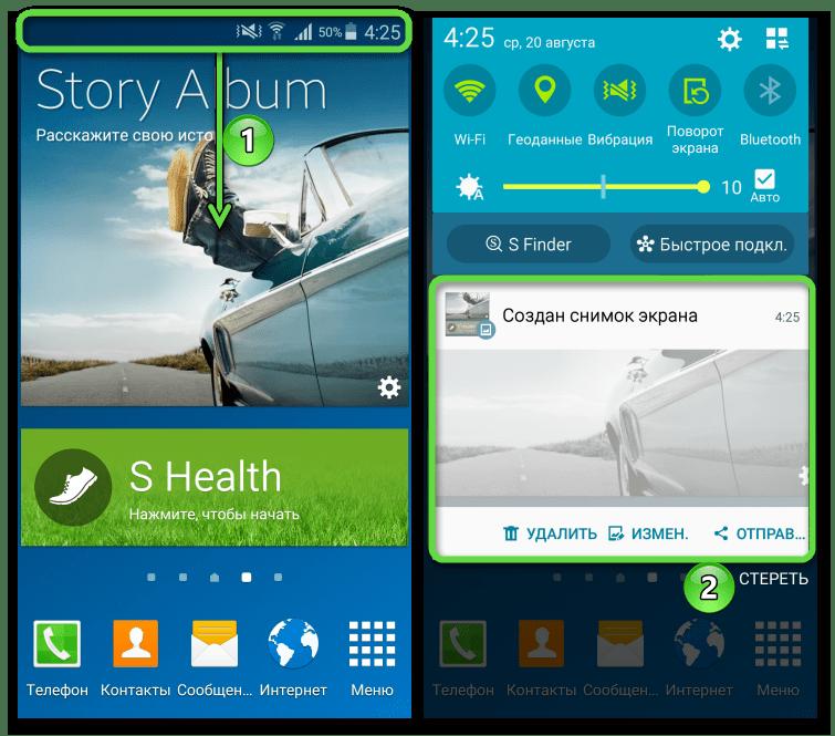 Управление скриншотом из области уведомлений на устройстве Samsung